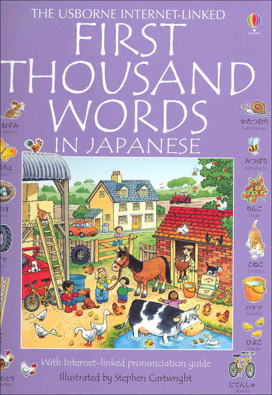 First Thousand Words in Japanese (Usborne Internet-Linked)