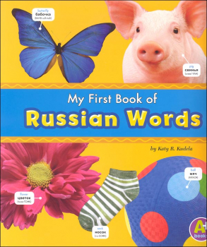 My First Book of Russian Words (Bilingual Picture Dictionaries)