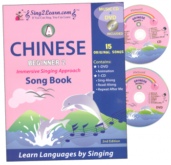 Chinese Beginner 2A Combo (Song Book, CD, DVD)