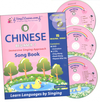 Chinese Beginner 3B Combo (Song Book, CDs, DVD)