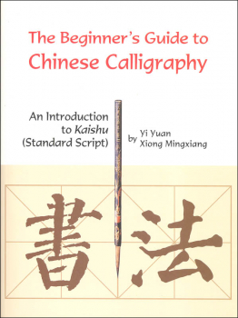 Beginner's Guide to Chinese Calligraphy